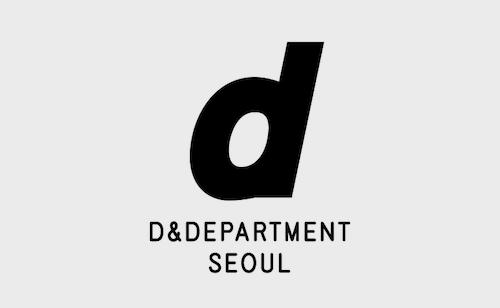 디앤디파트먼트 서울 | D&DEPARTMENT SEOUL