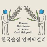 안씨막걸리_페이지용